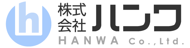 株式会社ハンワ